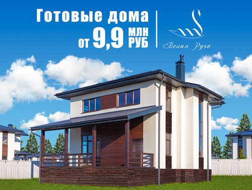 «Белая Руза» — Дома в готовом коттеджном посёлке С отделкой и без отделки.